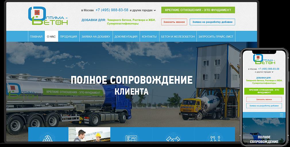 Оптима бетон вакансии куплю бетон в солнечногорском районе
